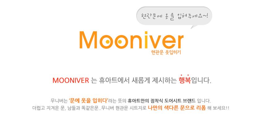 (현관문시트지)(mooniver)에이미 (moon-148) - 휴아트, 39,900원, 벽시/시트지, 현관데코시트