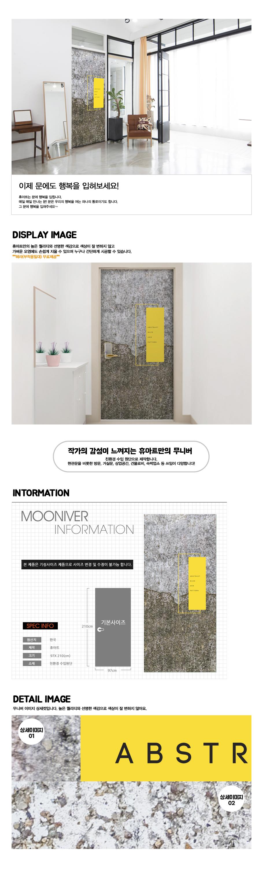 (현관문시트지) moon-210 - 휴아트, 39,900원, 디자인 시트지, 현관문/패널