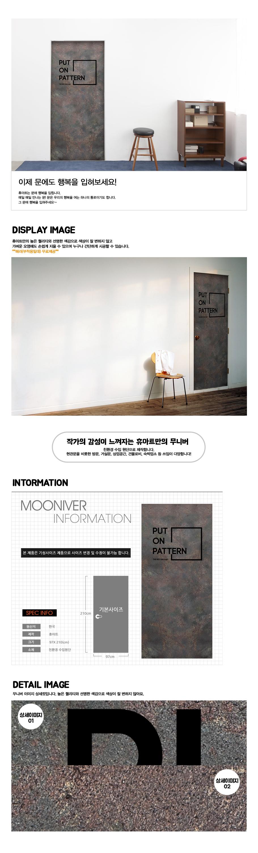 (현관문시트지) moon-214 - 휴아트, 39,900원, 디자인 시트지, 현관문/패널