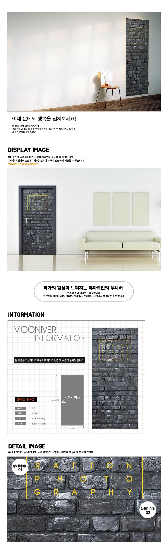 (현관문시트지) moon-221 - 휴아트, 39,900원, 벽시/시트지, 현관데코시트